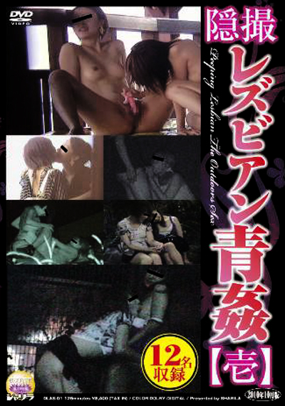 Astonishing Asian Lesbians Have Sex Outdoors