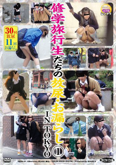 Urination Of Co-Eds In Tokyo