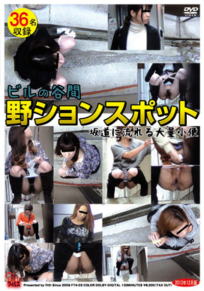 Public Peeing Spot