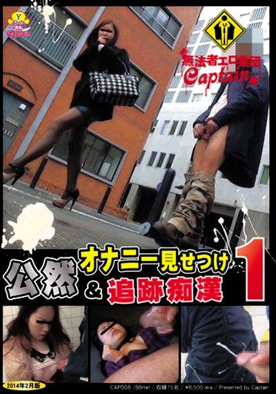Sex Crazed Jerk Off In Public